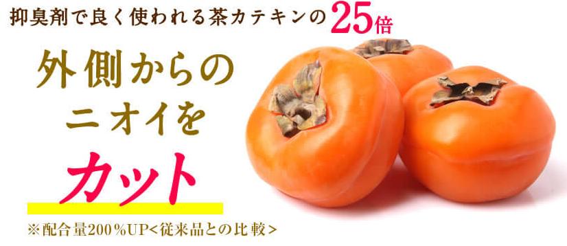 柿渋エキス