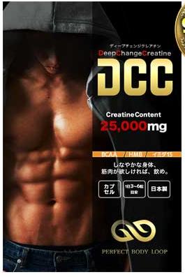 DCCサプリ