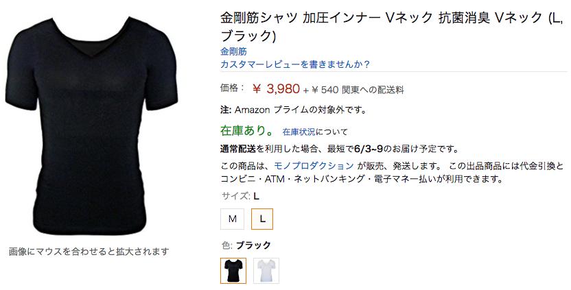 金剛筋シャツのアマゾンの値段