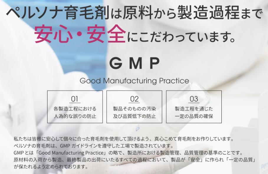 ペルソナ育毛剤は原料から製造までGMP認定工場で手がけているので安全