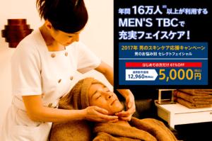 Men'sTBC