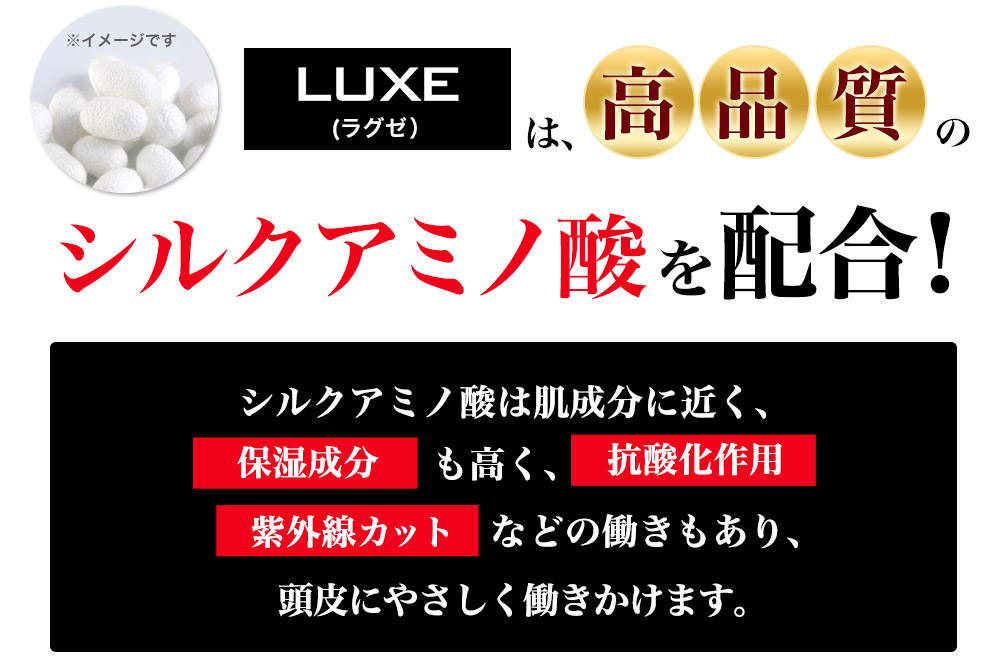 LUXEシャンプー