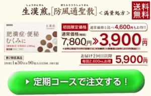 生漢煎の定期コースの価格