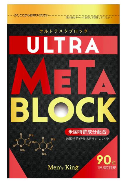 ウルトラメタブロック