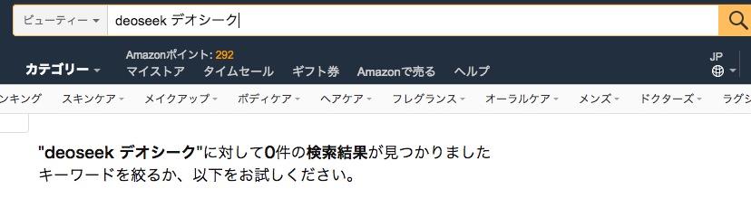Amazonでのデオシーク販売状況