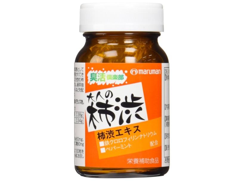 柿渋 サプリ
