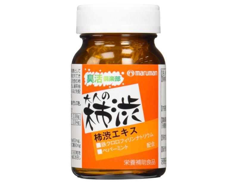 柿渋サプリ ワキガ