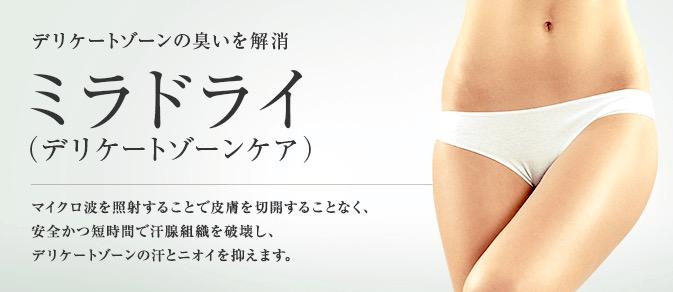 東京美容外科 ミラドライ