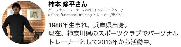 diet professional comment from kakimoto who is personal trainer.柿本 修平さん パーソナルトレーナー/adidas functional training トレーナーライセンス/ViPR インストラクターライセンス/ライター 1988年生まれ 兵庫県出身 現在、神奈川県のスポーツクラブでパーソナル トレーナーとして2013年から活動中。