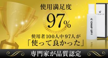 チャップアップの満足度97%