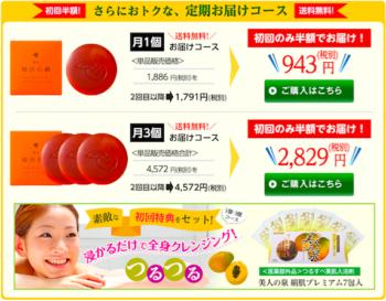 柿渋石鹸を定期便で購入するとお得であることを説明する画像