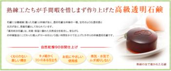 柿渋石鹸には保湿成分や、美肌成分が含まれていることを説明する画像