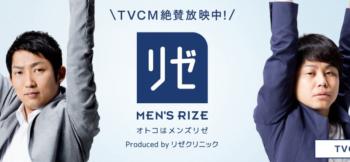 メンズリゼ 髭 ヒゲ 脱毛