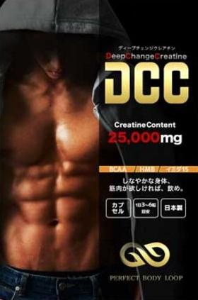 DCCサプリ(ディープチェンジクレアチン)