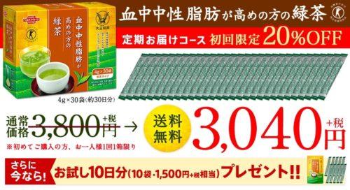 大正製薬血中中性脂肪が高めの方の緑茶