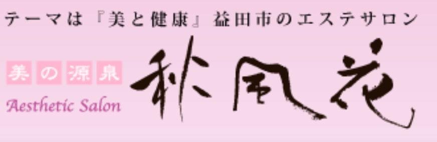 秋風花 島根 エステサロン