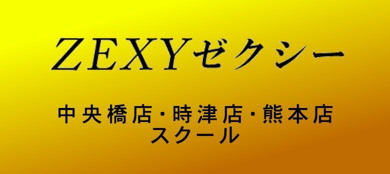 Zexy 長崎 エステサロン