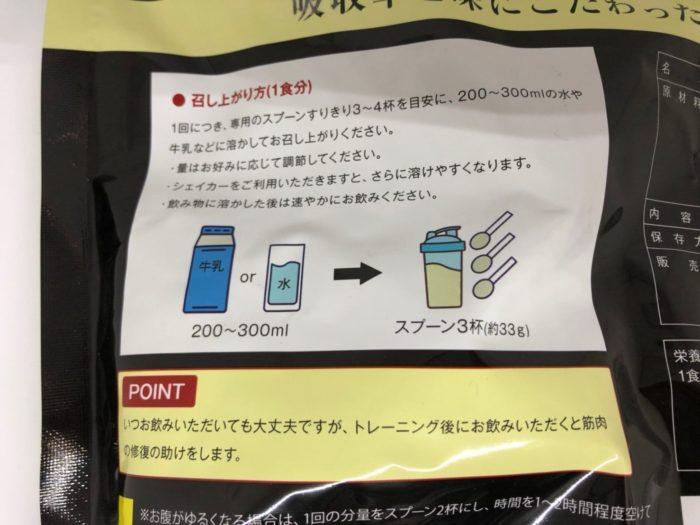鍛神プロテイン『黒糖きな粉風味』のパッケージ裏の飲み方