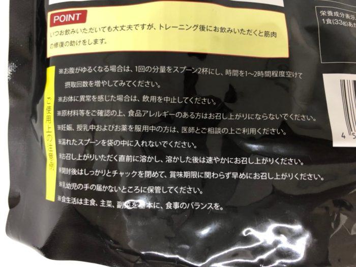 鍛神プロテイン『黒糖きな粉風味』のパッケージ裏の注意点