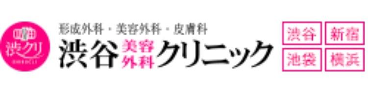 渋谷美容クリニック
