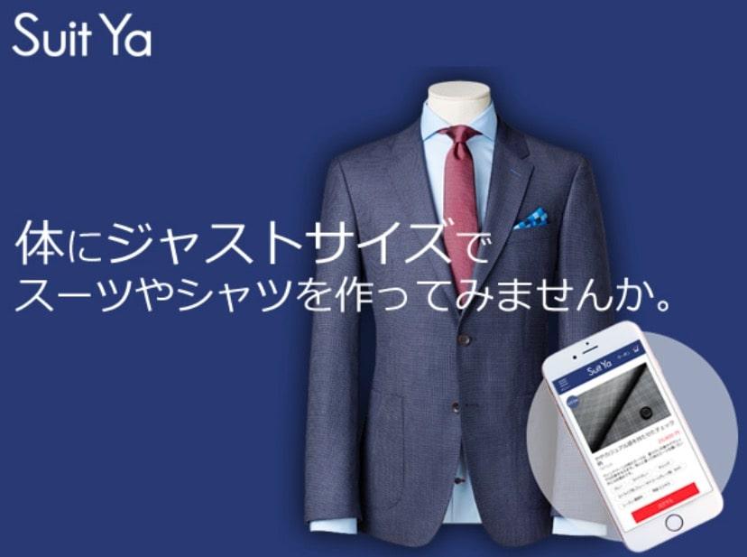 Suit ya オーダーメイドスーツ