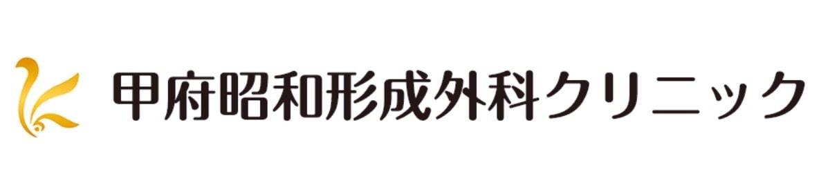 甲府昭和形成外科クリニック 山梨 脱毛