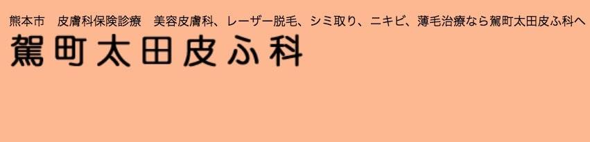 太田皮ふ科 熊本