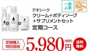 デオシーククリームボディソープサプリメントセット定期コースの価格