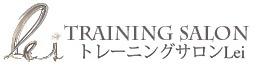 トレーニングサロンLEIロゴ