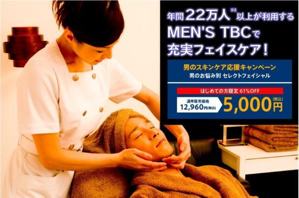 MEN'S TBC フェイシャルコース