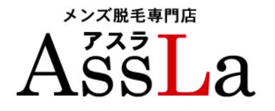 AssLa 沖縄 メンズ脱毛サロン