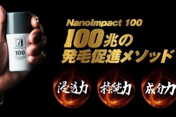 ナノインパクト100のメソッド