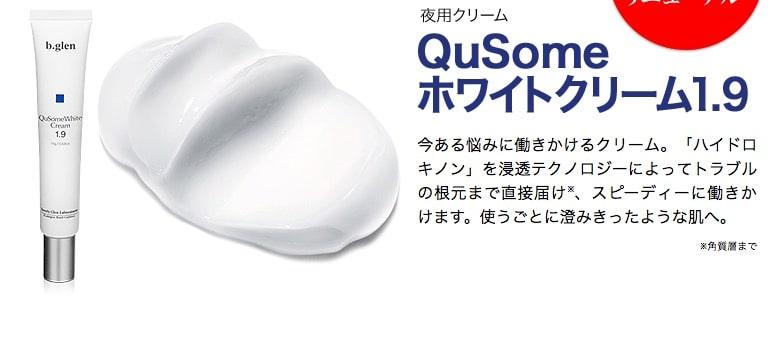 QuSomeホワイトクリーム1.9(夜用クリーム) ビーグレン ホワイトケアセット