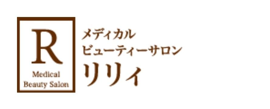 メディカルビューティーサロン リリィ 長崎 エステサロン