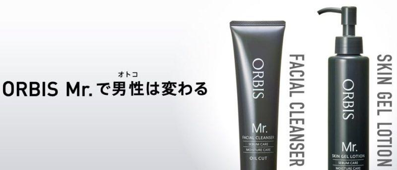オルビスの洗顔料と化粧水バナー