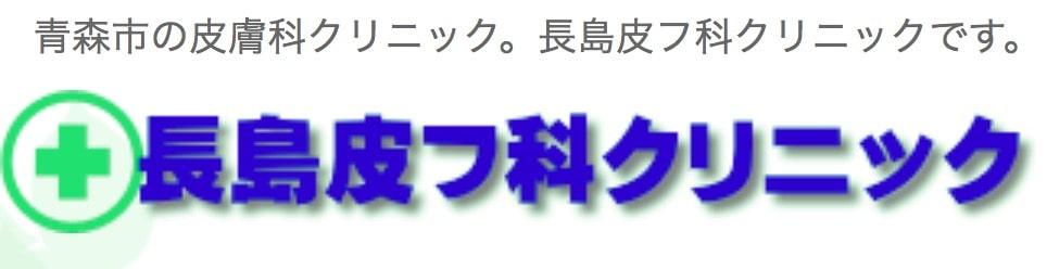 長島皮フ科クリニック