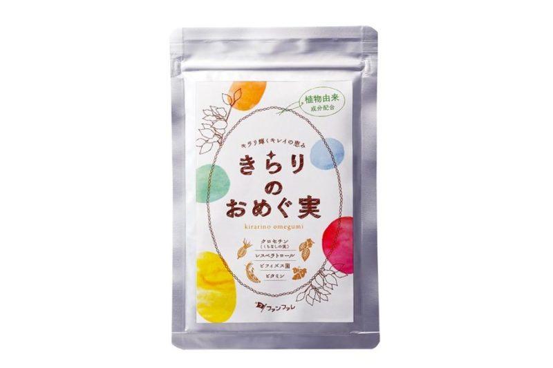 ファンファレ きらりのおめぐ実 スキンケアサプリメント [ポリフェノール ビタミン] 美白 360mg×90粒
