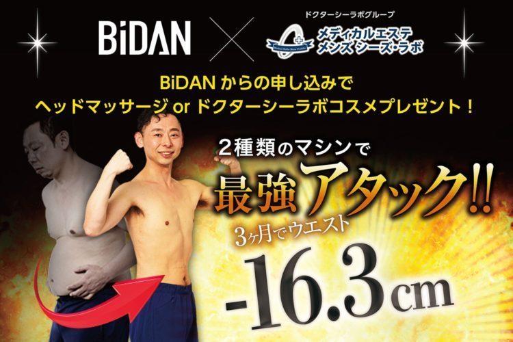 BiDAN シーズラボ タイアップ用バナー