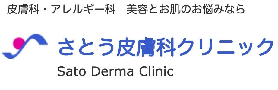 さとう皮膚科クリニック 岩手