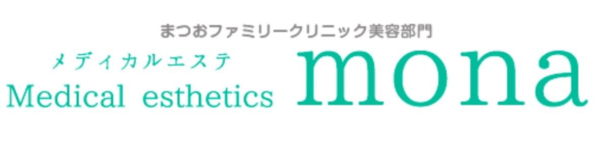 メディカルエステmona 滋賀 クリニック