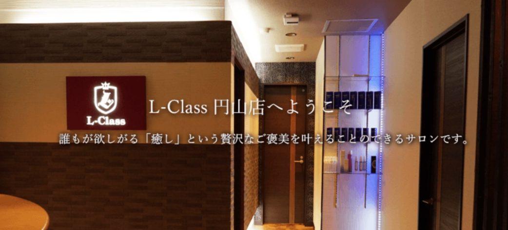 l-class