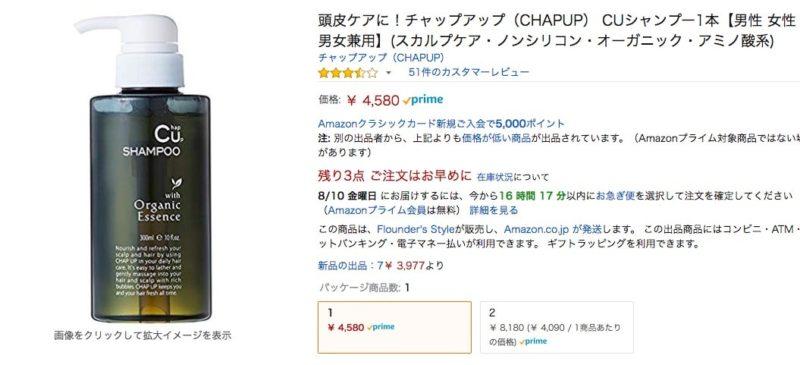 amazonで販売されているチャップアップシャンプー