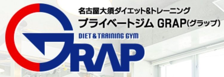 GRAP 名古屋 パーソナルトレーニングジム