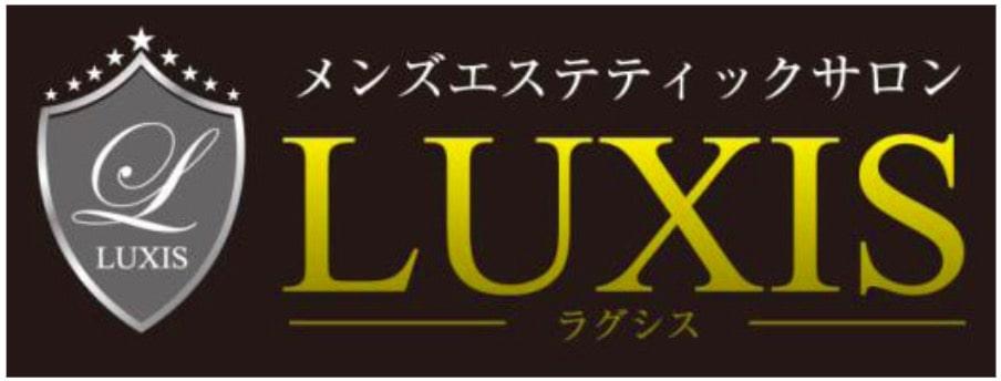 LUXIS 岩手 脱毛