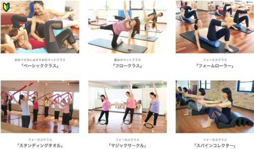 zen place pilates by basi pilatesのコース例