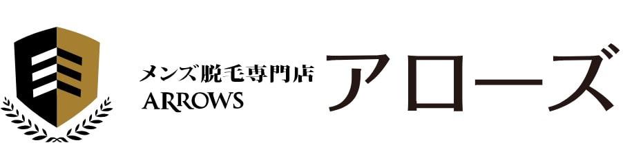 アローズ 香川 脱毛サロン