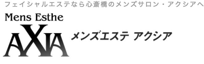 大阪 心斎橋 アクシア メンズエステ
