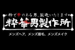 粋華男(イケメン)製作所バナー