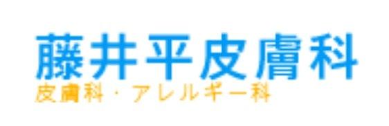 藤田平皮膚科 山梨 脱毛