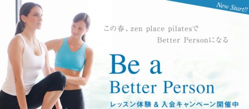 zen place pilates by basi pilatesのキャンペーン